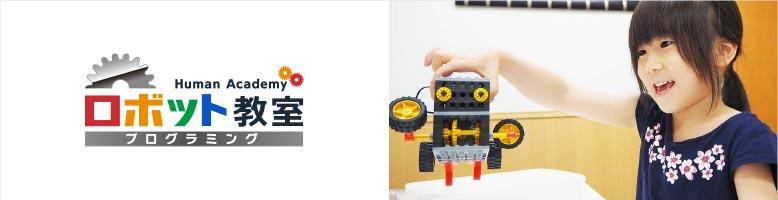 「ヒューマンキッズサイエンスロボット教室」では、モノづくりを通して楽しみながら三つの力を養います。