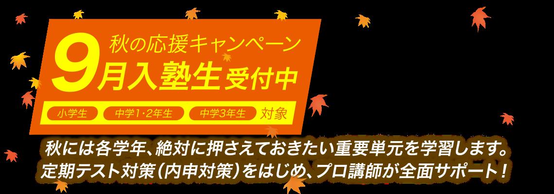 秋の応援キャンペーン9月入塾生受付中