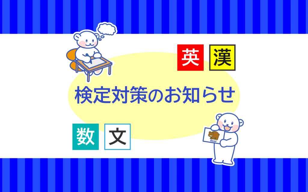 検定 日程 漢字