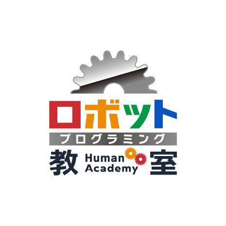 ヒューマンキッズサイエンスロボット教室