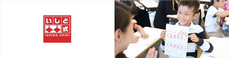 「いしど式そろばん教室」はそろばんを通して、未来を切り拓く力を育みます。