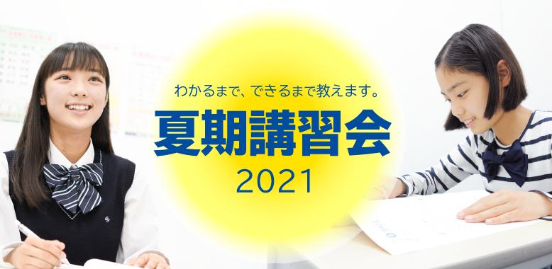 2021夏期講習会